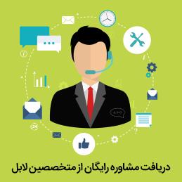 مشاوره رایگان از متخصصین لابل