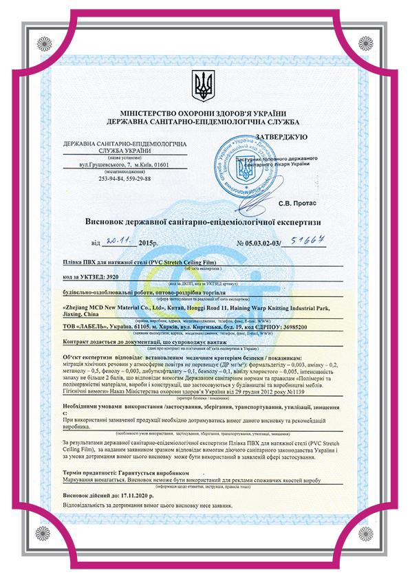 گواهینامه های لابل-آتشنشانی