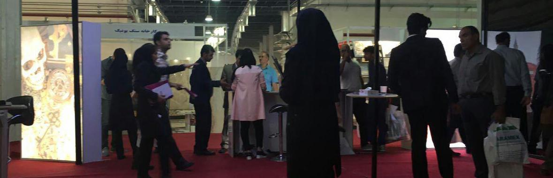 نمایشگاه صنعت ساختمان تهران