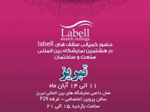 نمایشگاه بین المللی صنعت و ساختمان تبریز