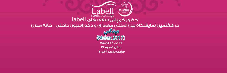 نمایشگاه معماری و دكوراسیون داخلی – میدکس 2017 تهران