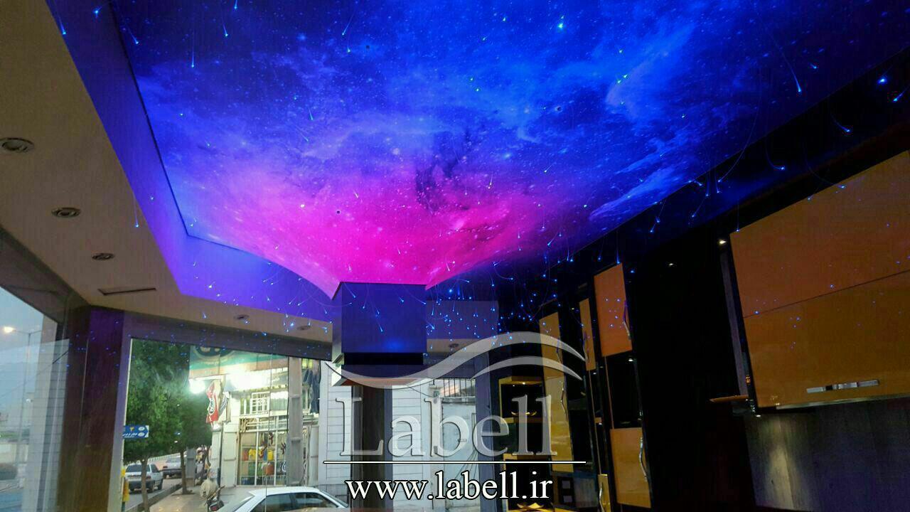 سقف کشسان گلکسی ، کهکشان در منزل