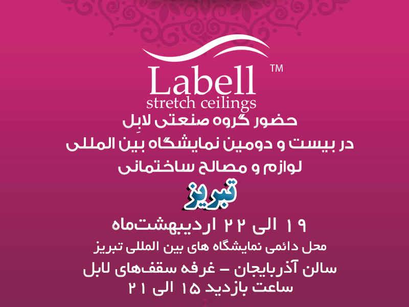 بیست و دومین نمایشگاه بین المللی لوازم و مصالح ساختمانی تبریز