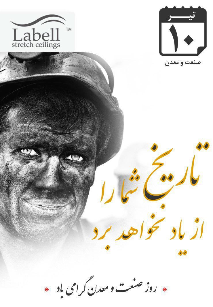 روز صنعت و معدن گرامی باد.