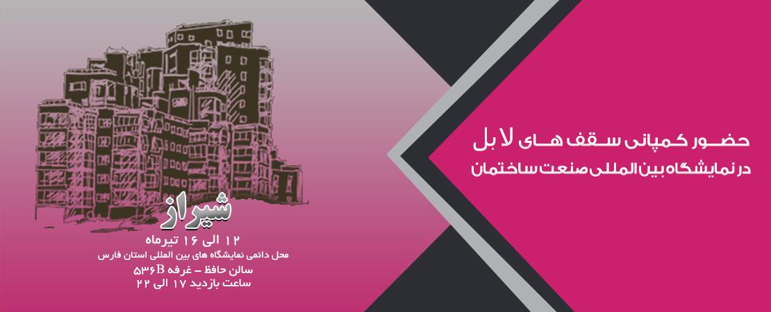 نمایشگاه بین المللی ساختمان شیراز