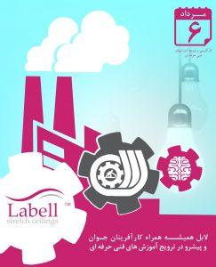 نقش گروه صنعتی لابل در کارآفرینی و ترویج آموزش های فنی حرفه ای