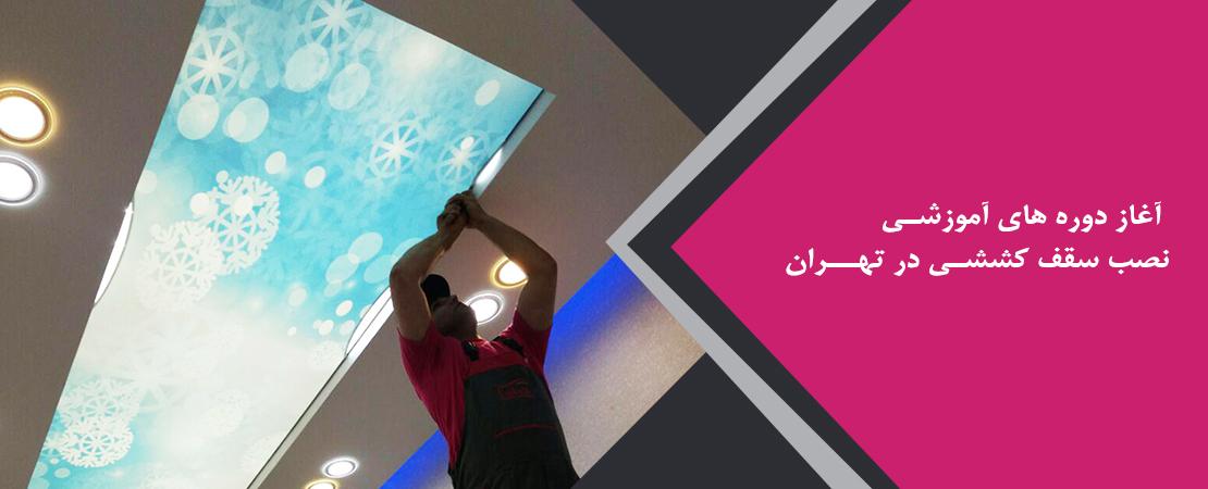 آغاز دوره های آموزش نصب سقف کششی در تهران
