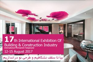 آغاز هفدهمین نمایشگاه بین المللی صنعت ساختمان تهران