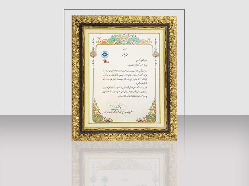 دریافت عنوان غرفه برتر نمایشگاه بین المللی صنعت ساختمان تهران