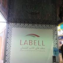 تجهیزات و لوازم خانه و آشپزخانه مدرن اصفهان (7)