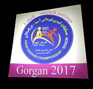 گروه صنعتی لابل حامی مسابقات کبدی آسیا 2017 در گرگان