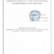 گواهینامه لابل 5