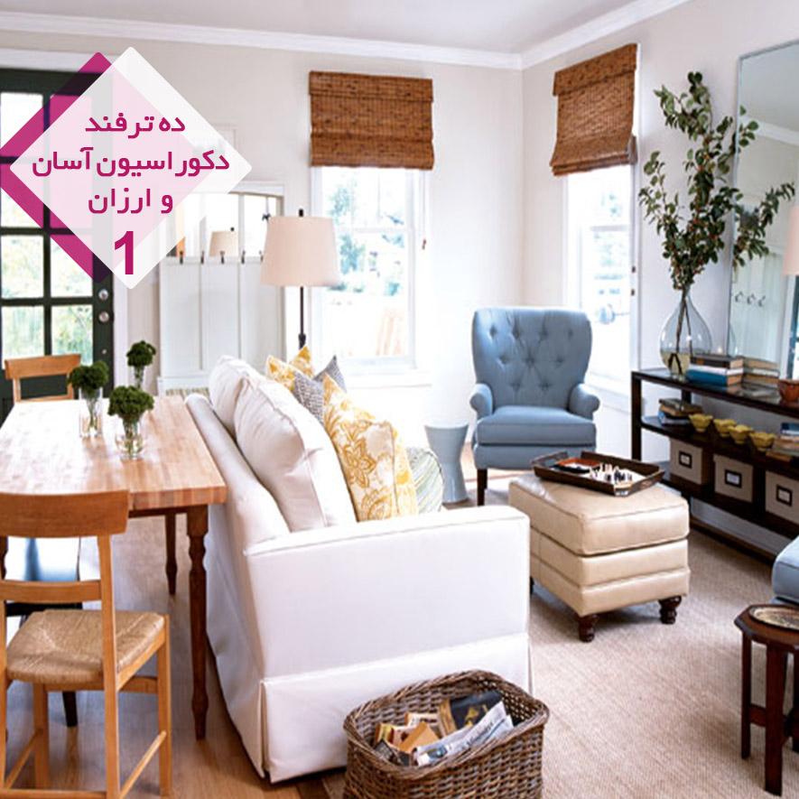 10 ترفند طراحی داخلی آسان و ارزان برای زیباتر کردن منزل