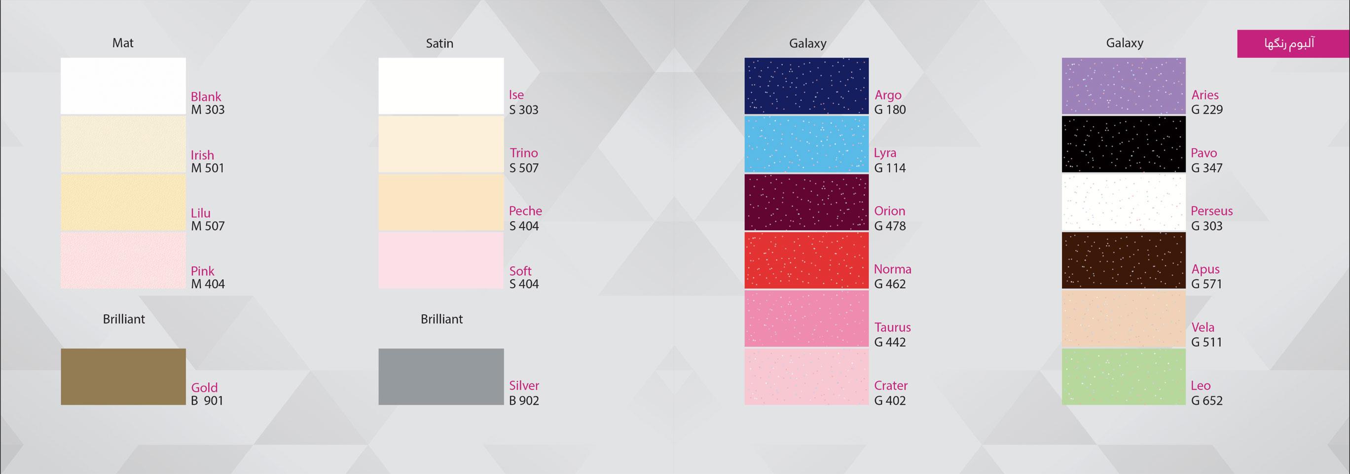 انواع رنگ پارچه کشسان لابل