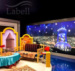 حضور خانواده بزرگ گروه صنعتی لابل در برنامه زنده شب های هیرکان