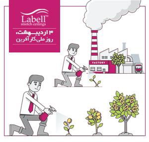 سوم اردیبهشت، روز ملی کارآفرین