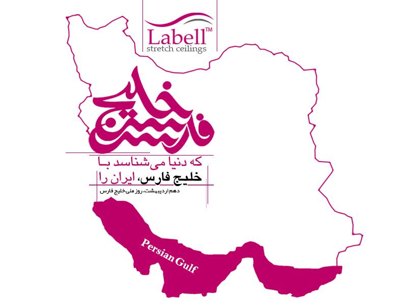 10 اردیبهشت، روز ملی خلیج فارس