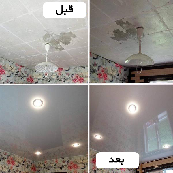 قبل و بعد نصب سقف کشسان