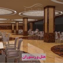 هتل و رستوران