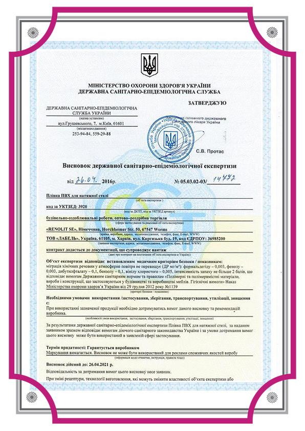 افتخارات لابل- گواهی بهداشت