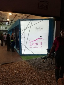 نمایشگاه صنعت ساختمان اهواز